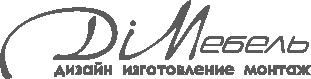 DIM Мебель - Дизайн, изготовление и монтаж мебели на заказ в Омске
